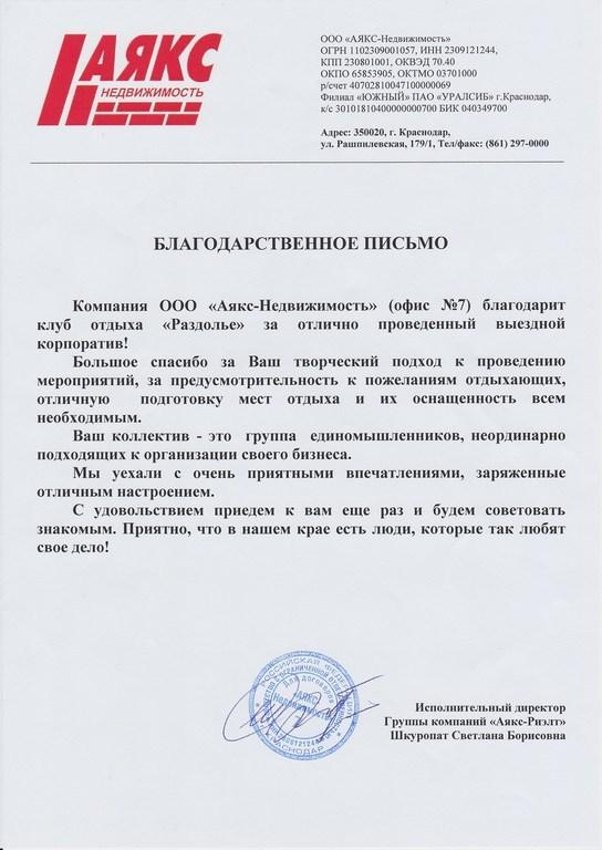 Отзыв о тимбилдинге Краснодар