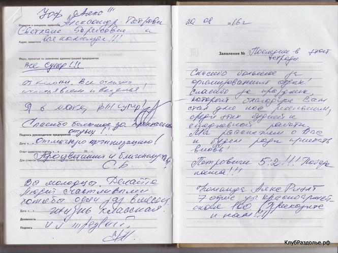 отзыв о корпоративе на природе Краснодар